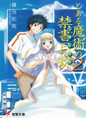 Toaru Majutsu no INDEX vol2
