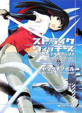 strike witches vol1