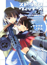 strike witches vol2