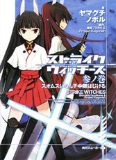 strike witches vol3
